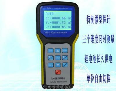 MZ-530A手持三维数字高斯计(0.1Gs款)